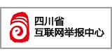 四川省互联网举报中心